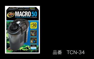 マクロ50外部式パワーフィルター