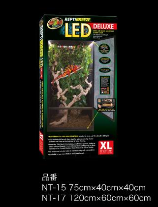 レプティブリーズ LED DELUXE