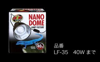 ナノドーム