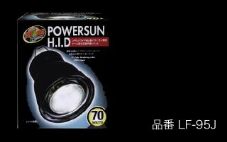 メタルハライドHID パワーサン専用 ドーム型ソケット