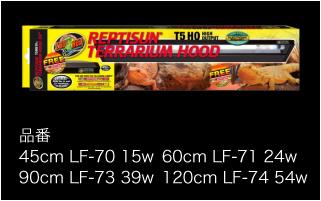 T5 蛍光管カバー