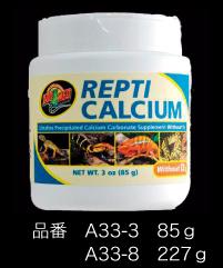 レプティカルシウム ビタミンD3なし