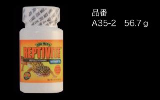 レプティバイト ビタミンD3なし