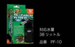 パルダリウムフィルター