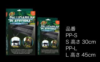 パルダリウムフィルター プラットフォーム