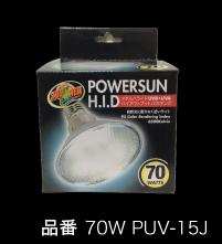 70W PUV-15